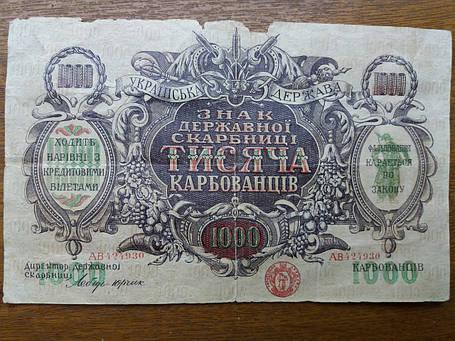 1000 карбованців 1920 рік Українська держава, фото 2