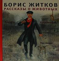 Детская книга  Борис Житков:Рассказы о животных