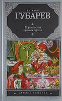 Детская книга  Виталий Губарев: Королевство кривых зеркал. В Тридевятом царстве