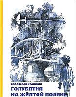 Детская книга  Крапивин Владислав: Голубятня на желтой поляне
