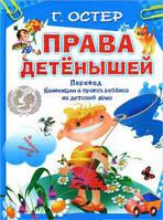 """Детская книга  Григорий Остер: Права детёнышей. Перевод """"Конвенции о правах ребенка"""" на детский язык"""