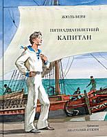 Детская книга  Жюль Верн: Пятнадцатилетний капитан