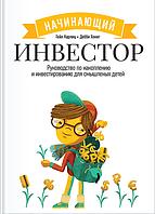 Детская книга  Карлиц, Хониг: Начинающий инвестор. Руководство по накоплению и инвестированию для смышленых детей