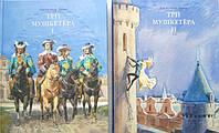 Книга для подростка Александр Дюма: Три мушкетера. В двух томах