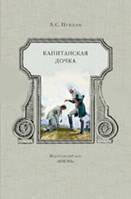 Книга для подростка Александр Пушкин: Капитанская дочка