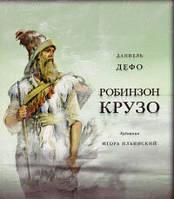 Книга для подростка Даниель Дефо: Жизнь и удивительные приключения морехода Робинзона Крузо