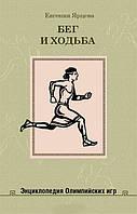 Книга для подростка Евгения Ярцева: Бег и ходьба