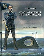 Книга для подростка Жюль Верн: Двадцать тысяч лье под водой