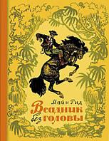 Книга для подростка Рид Майн: Всадник без головы