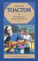 Книга для подростка Толстой А.Н.:Гиперболоид инженера Гарина