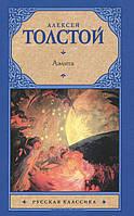 Книга для подростка Алексей Толстой:Аэлита