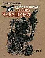 Книга для подростка Звери и птицы Евгения Чарушина