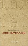 Книга для подростка Ремко Рейдинг: Дитя Поля Славы