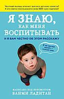 Книга для родителей Банми Ладитан: Я знаю, как меня воспитывать. И я вам честно об этом расскажу