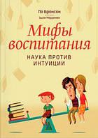Книга для родителей Бронсон, Мерримен: Мифы воспитания. Наука против интуиции