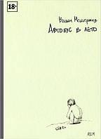 Книга для родителей Вадим Мещеряков: Автобус в лето