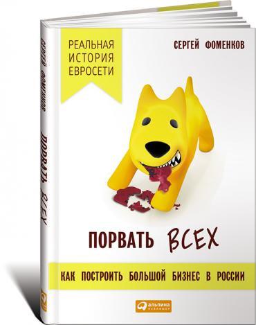 Порвать всех: Как построить большой бизнес в России. Сергей Фоменков