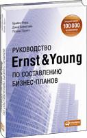 Руководство Ernst & Young по составлению бизнес-планов. Джей Борнштайн, Патрик Пруат, Брайан Форд