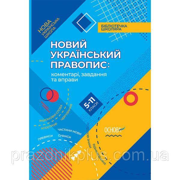 Новое Украинское правописание: комментарии, задачи и упражнения. 5-11 классы