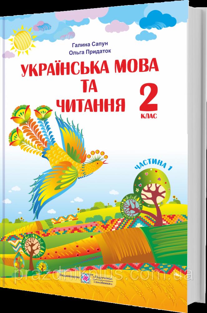 НУШ. Украинский язык и чтение. Учебник 2 класс Сапун. Часть 1 по программе Шияна