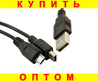 Кабель сплиттер USB -- microUSB, miniUSB