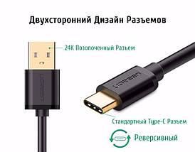 Кабель USB Type-C Ugreen US141 для заряджання і передачі даних (Чорний, 1м), фото 2
