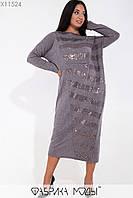 Длинное вязаное платье с фигурными выточками зауженное к низу, декорировано мелкой пайеткой X11524