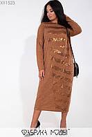 Длинное вязаное платье с фигурными выточками зауженное к низу, декорировано мелкой пайеткой X11523