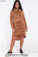 Приталенное платье с воротником хомут длинными рукавами и асимметричным подолом X11521