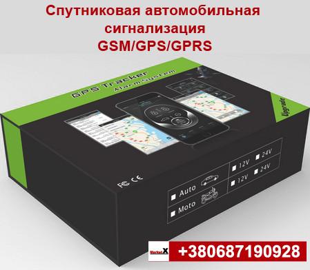 Спутниковая GSM/GPS/GPRS автомобильная сигнализация. Встроенный трекер