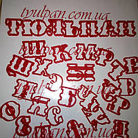 Набор вырубок для для мастики пряника алфавит 3 см выс