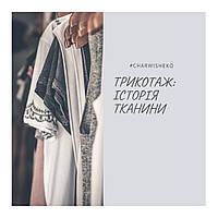 Історія тканин: трикотаж