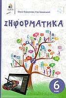 Підручник. Інформатика, 6 клас. Коршунова О., Завадський І.(2019)