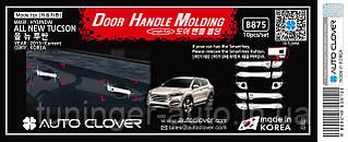 Хром накладки на ручки Hyundai Tucson 2015- (Autoclover/Корея/ B875)