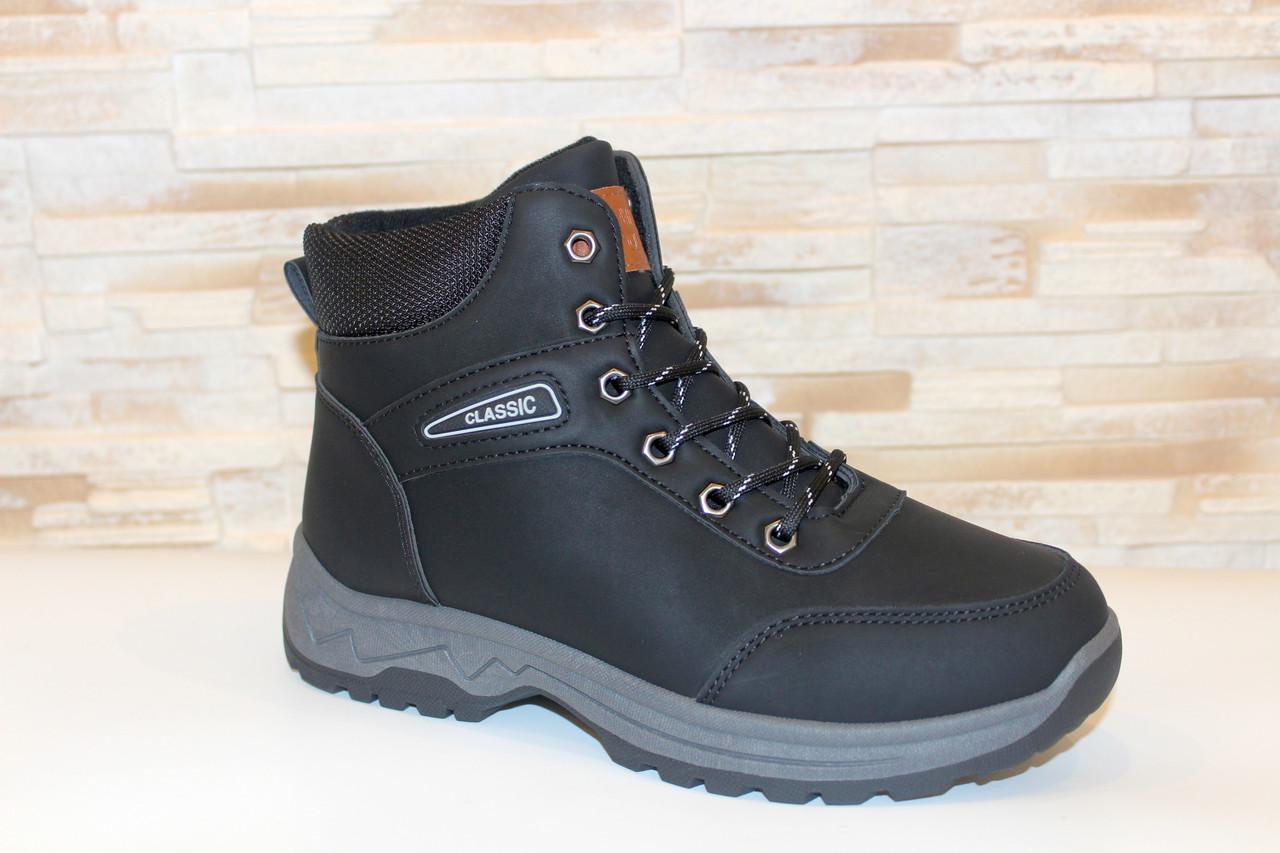 Ботинки зимние черные С788