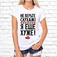 """Женская футболка Push IT с принтом """"Не верьте слухам! Я еще хуже!"""""""