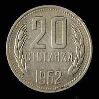Монета Болгарии 20 стотинок 1962 г.
