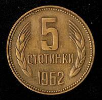 Монета Болгарии 5 стотинок 1962 г.