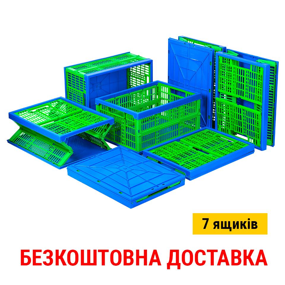 Набор складных ящиков (488х355х235, 15 кг) 7 шт. - бесплатная доставка