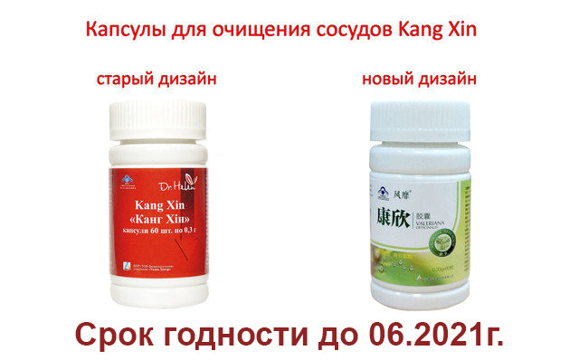 Капсули для очищення судин Kang Xin