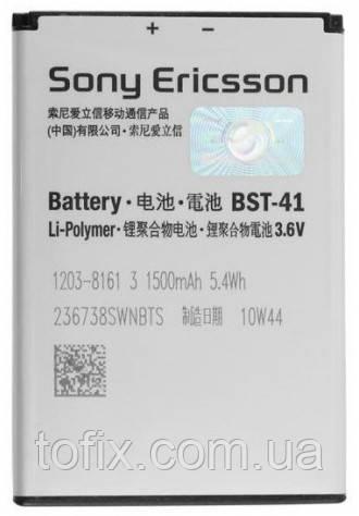 Батарея (акб, аккумулятор) BST41 для Sony Ericsson Xperia X10, 1500 mah, оригинал