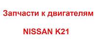 Запасные части к двигателю Ниссан К21,  Nissan K21
