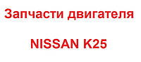 Запчастини двигуна Нісан К25 (Nissan K25)