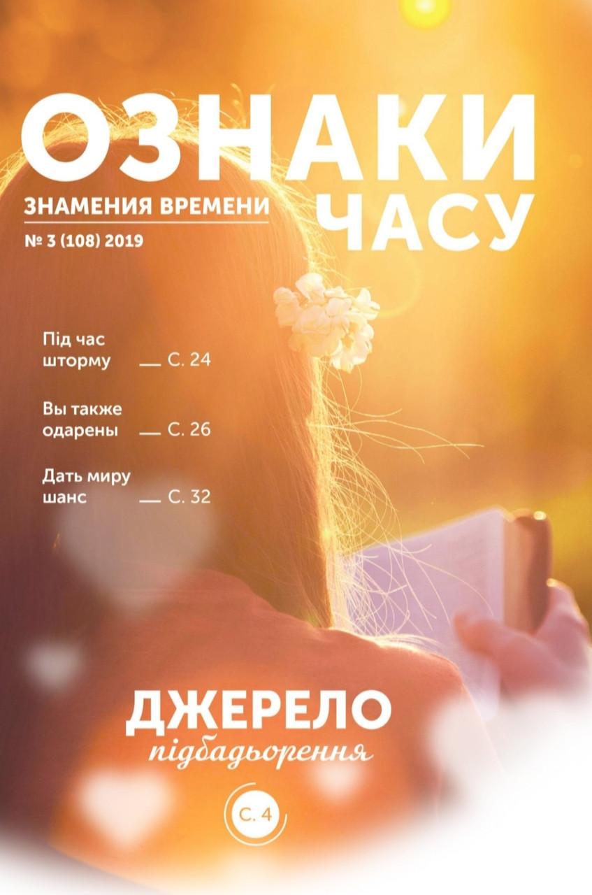 Ознаки часу (знамения времени) № 3-2019