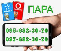 Красивая пара номеров 095-682-30-70 097-682-30-70 Киевстар,Vodafone