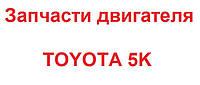 Запасные части двигателя TOYOTA 5K, Тойота 5К