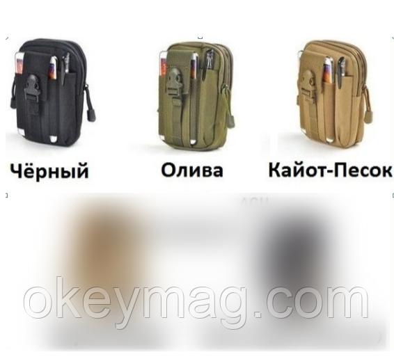 Тактическая сумка поясная EDC, барсетка
