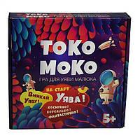 Настольная игра Токо-Моко- игра на воображение ТМ Стратег 30257