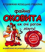 """""""Оковита"""" наклейка етикетка сувенірна жартівлива на пляшку козацької горілки"""