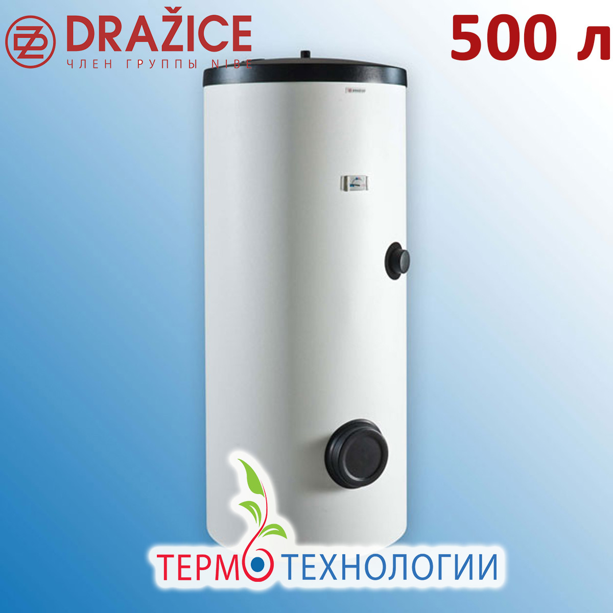 Водонагреватель для работы с тепловым насосом DRAZICE HP 500 л.